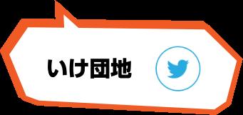 いけ団地twitter